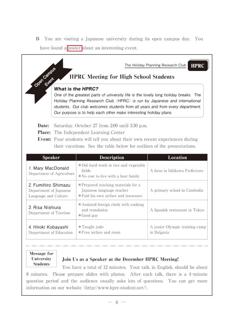 共通テスト英語 H29年度第1問B