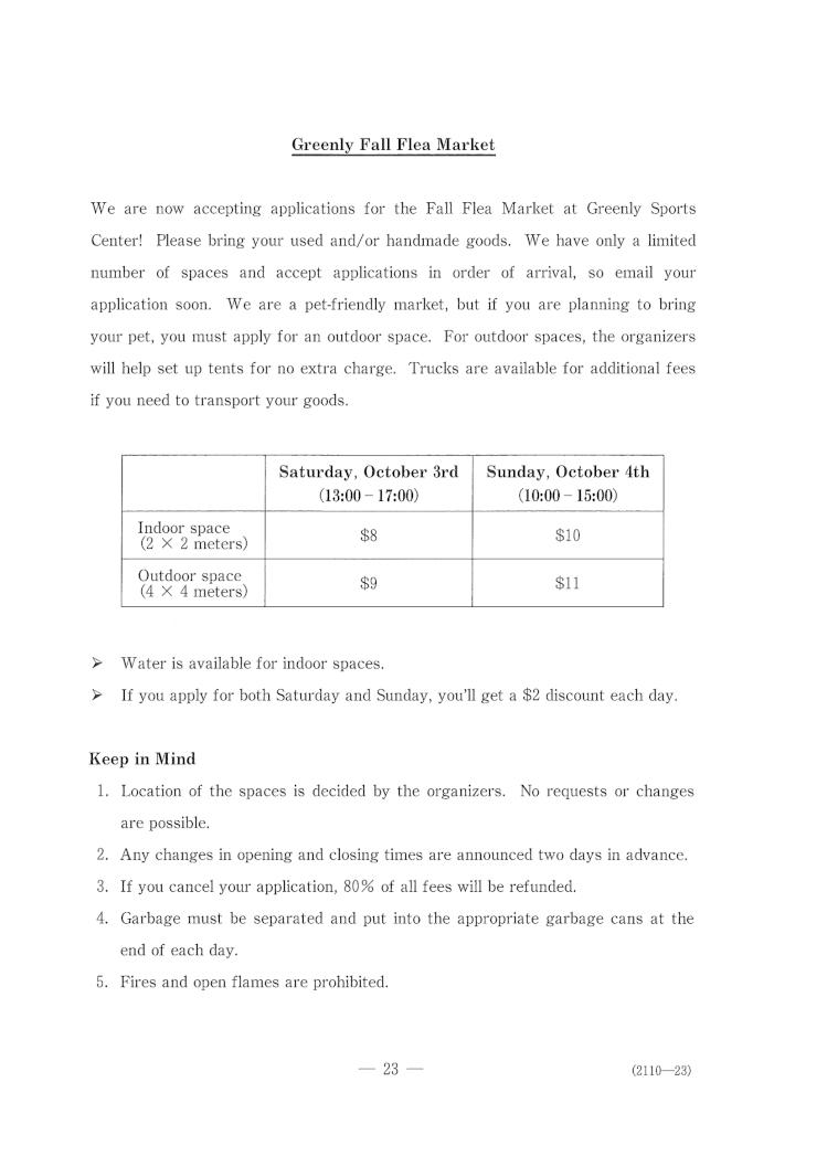 センター試験英語 2020年本試験第4問B 広告文