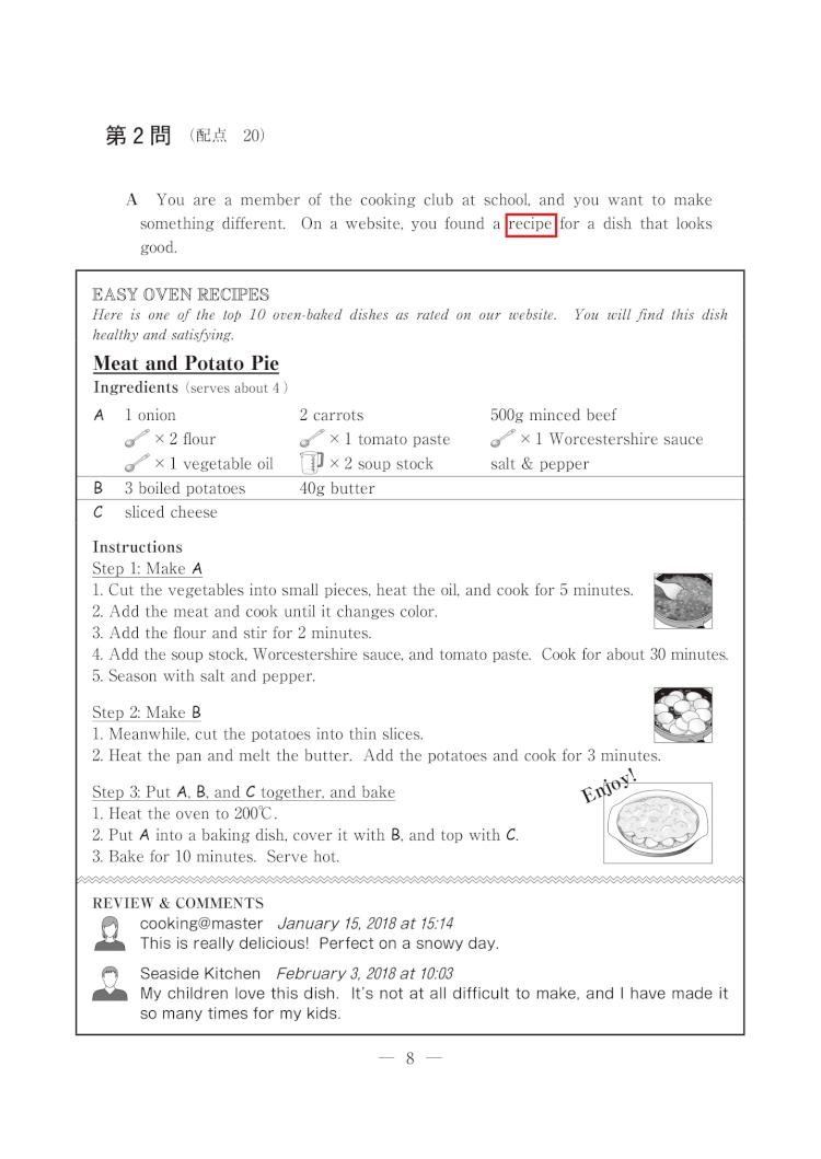 共通テスト英語 H30年度第2問A