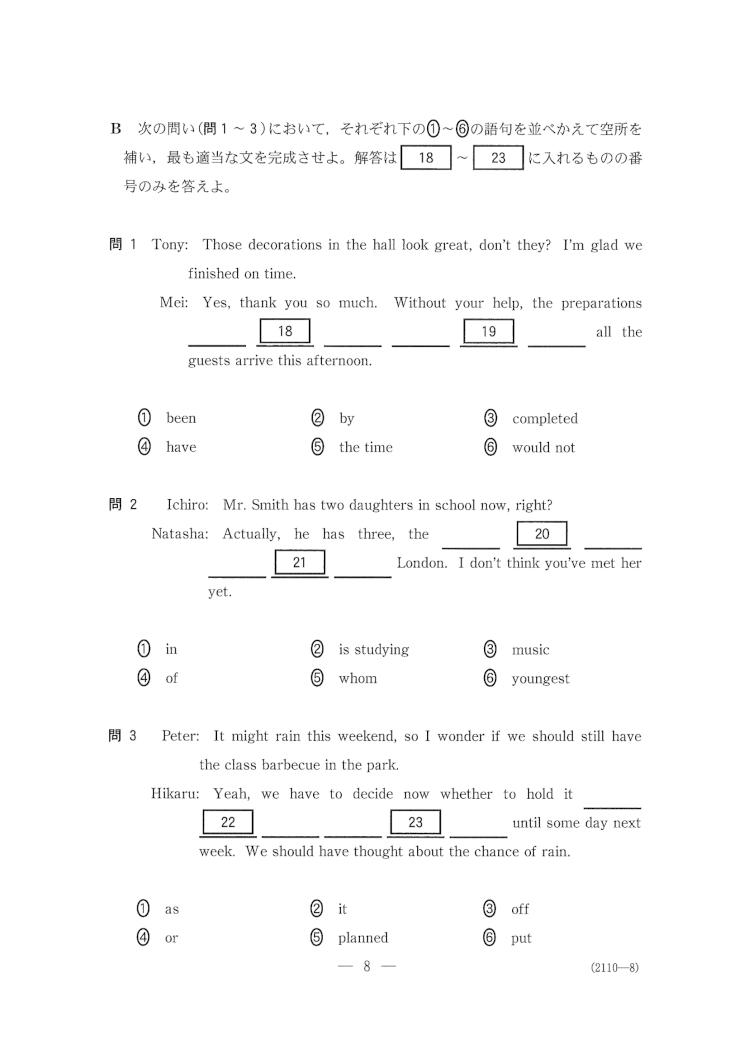センター試験英語 2020年本試験第2問B 整序英作文