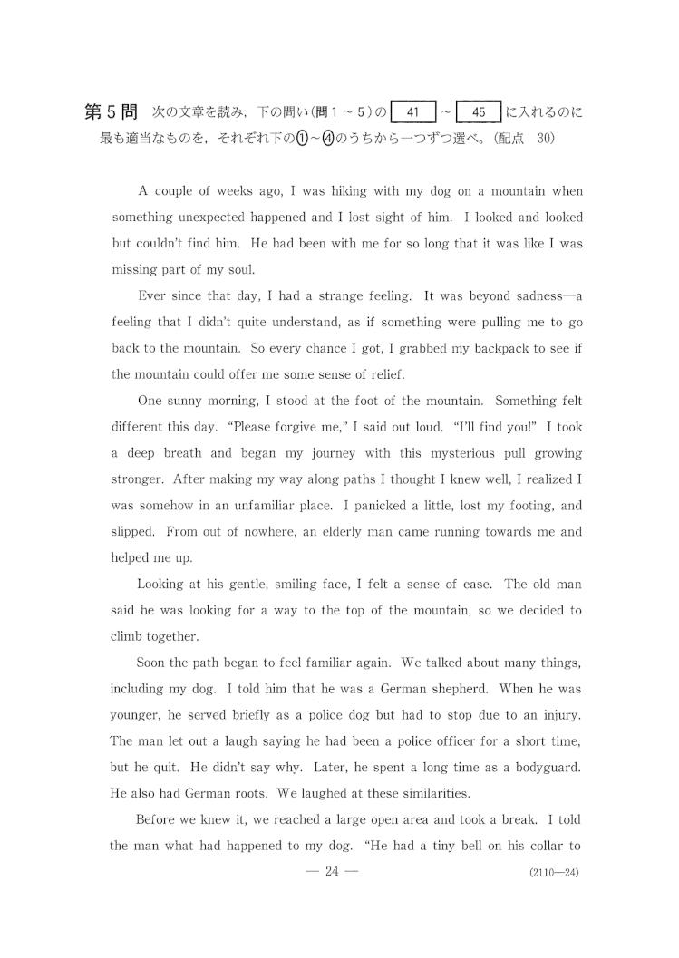センター試験英語 2020年本試験第5問 物語文