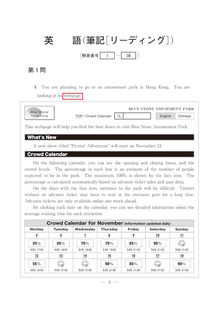 共通テスト英語 H29年度第1問A