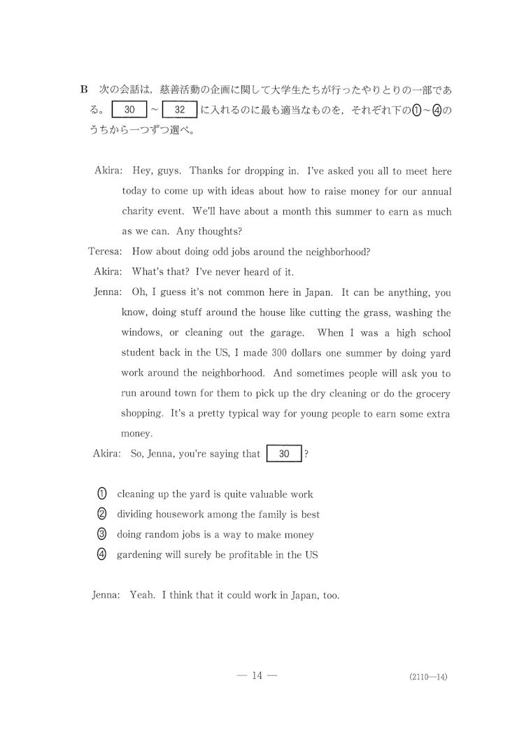 センター試験英語 2020年本試験第3問B発言要約