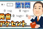 速報!2019年センター試験英語 第1問 発音・アクセント 問題&解説